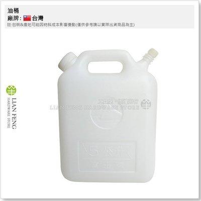 【工具屋】5公升 / 5L 油桶 PE桶 桶子 儲水桶 塑膠桶 水桶 手提式 21*10.9*28.2 露營 野外 台灣