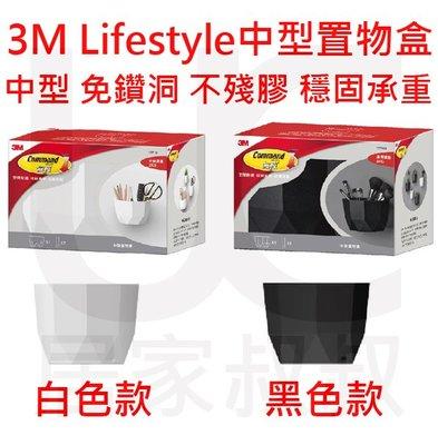 3M 無痕 LIFESTYLE 中型置物盒 黑色 白色 免鑽釘 不殘膠 黏著穩固 DIY 自由 簡約 居家叔叔