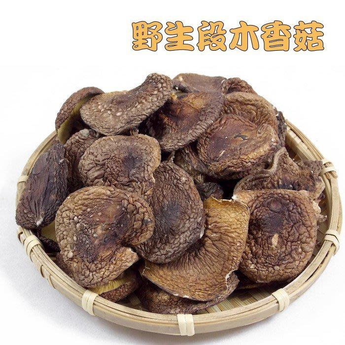 ~野生段木香菇(半斤裝)~ 高山才有,外觀參疵不齊但很香,煮雞湯最適合。【豐產香菇行】