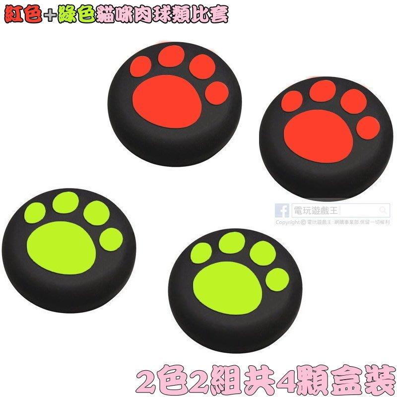☆電玩遊戲王☆PS4紅綠款熱賣貓咪肉球PS3 PS2 XBOX360 XBOXONE手把類比搖桿保護套現貨