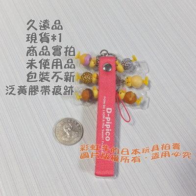 N 【包裝不佳】日本帶回 2007 MISTER DONUT 多拿滋甜甜圈 六小福 公仔 吊飾