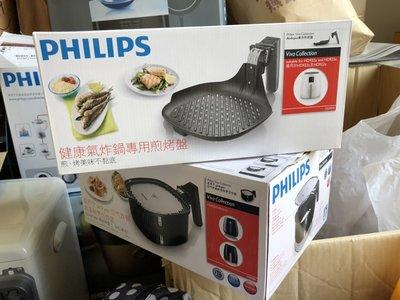 飛利浦原廠配件 HD9980 .HD9910  PHILIPS氣炸鍋專用 ( HD9220/HD9230可適用 )