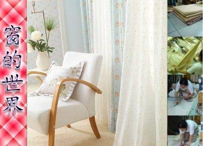【窗的世界家飾館】20年專業製作達人,雅士多系列窗簾p299 土耳其進口