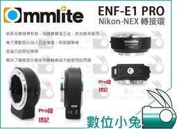 數位小兔【Commlite ENF-E1 PRO 自動對焦 電子轉接環 Nikon 轉 SONY E】A9 A7R3