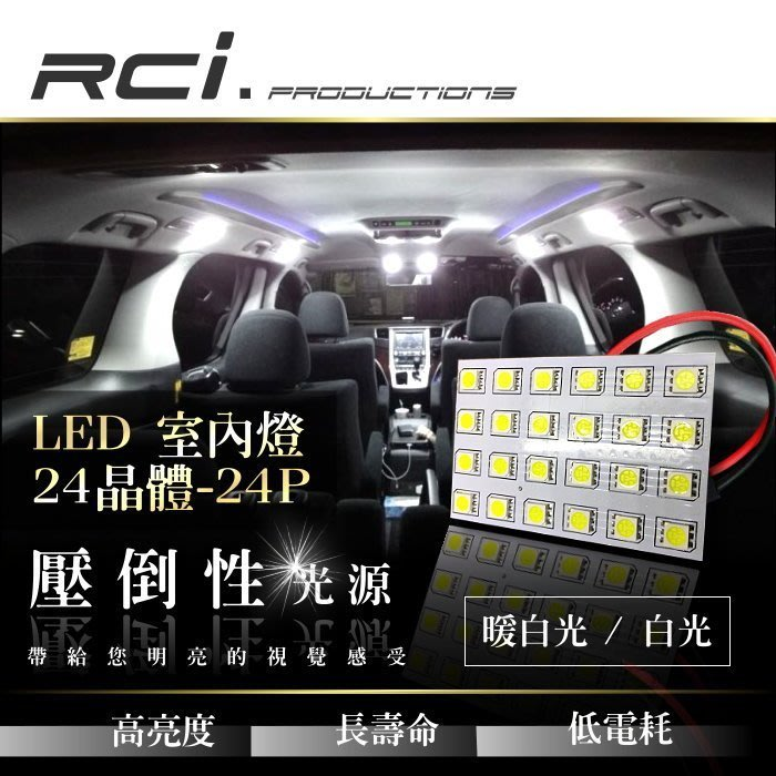 RC HID LED 室內燈 適用 LUXGEN IS200 IS250 RX330 RX350 G37 FX35 350Z
