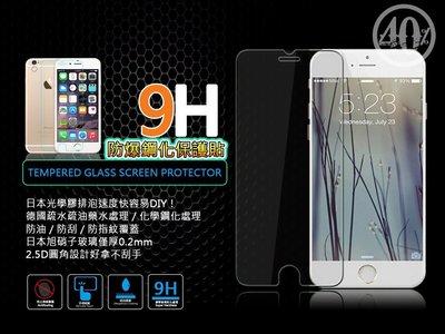 iphone 系列9H防爆鋼化玻璃貼,9H硬度超防刮,疏水、疏油,高透光,觸控靈敏,康寧,鋼化,現貨