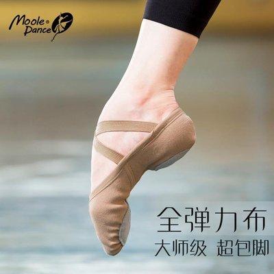 DH全彈力布舞蹈鞋女軟底練功鞋成人瑜伽鞋貓爪鞋芭蕾舞鞋形體鞋