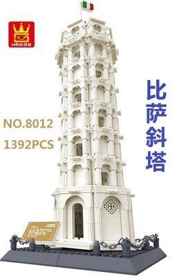 比薩斜塔積木~建築模型~世界著名景點積木系列~1392片~可兼容樂高喔~◎童心玩具1館◎