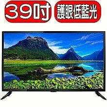 【液晶倉庫】全新39吋LED TV液晶電視~護眼低藍光~歲末促銷免運4500元