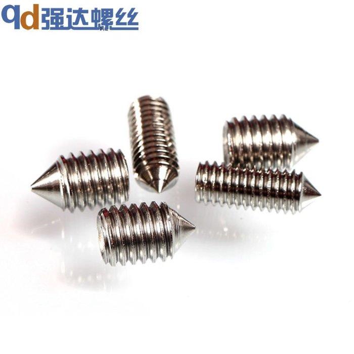 雜貨小鋪 促銷 M5 M6  304不銹鋼尖端緊定螺絲/內六角螺絲/支付螺釘/機米/15件起購/批量可議價
