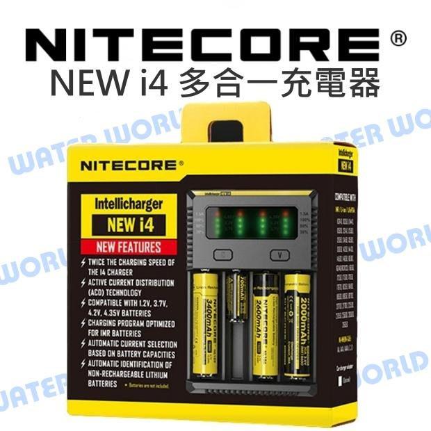 【中壢NOVA-水世界】奈特柯爾 Nitecore NEW i4 多合一充電器 液晶面板 18650 26650 公司貨