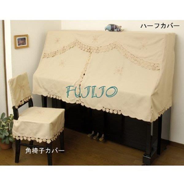 ~FUJIJO~日本存貨款~日本正版【歐式花邊 】半罩 鋼琴防塵套/琴罩/鋼琴防塵罩+椅罩 2件組