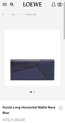 現貨 割愛 藍色限量 Puzzle Long Horizontal Wallet Navy Blue 西班牙 羅威