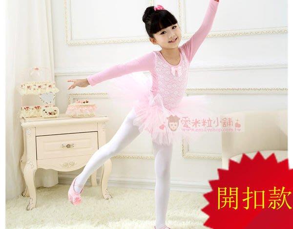 兒童芭蕾舞衣 跳舞服 澎澎裙 拉拉隊表演服 開扣款☆愛米粒☆ K13960粉