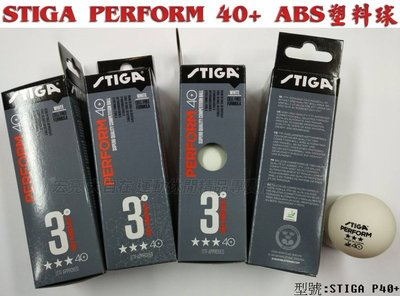 宏亮 含稅附發票 STIGA 40+ 桌球 ABS PERFORM 乒乓球 三星比賽球 新塑料 STIGA P40+