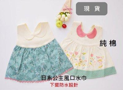 嬰兒純棉圍兜口水巾日系可愛公主風【現貨】