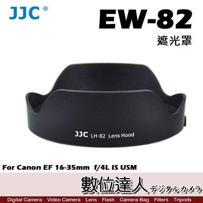 【數位達人】JJC 副廠 遮光罩 EW-82 遮光罩 Canon EF 16-35mm f/4L IS USM 可反扣