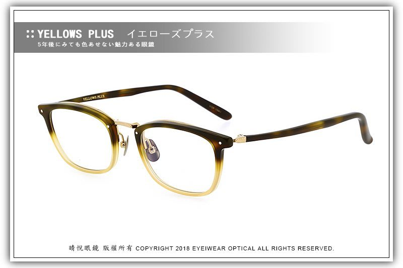 【睛悦眼鏡】簡約風格 低調雅緻 日本手工眼鏡 YELLOWS PLUS 49804