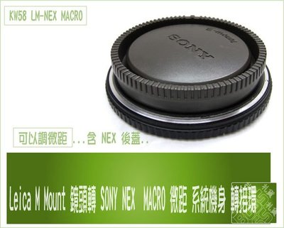 『BOSS 』KW58專業級Leica M Mount LM 鏡頭轉Sony NEX MACRO 可以調微距 NEX5N NEX7 NEXC3 機身鏡頭轉接環