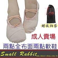 小白兔舞蹈休閒生活館-RDT002-芭蕾軟鞋兩點鞋布面肉粉色全布肚皮舞鞋兩點軟鞋舞鞋(成人下單區)