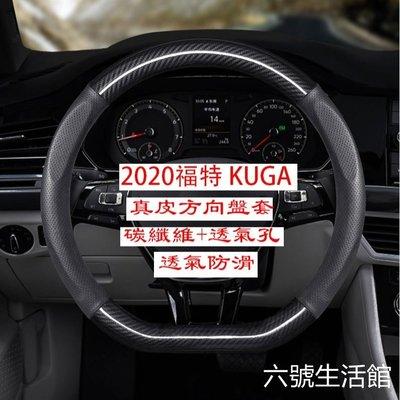 M 福特 Ford 2020 2021 Kuga MK3 三代 高質感 碳纖維真皮方向盤套 透氣防滑 方向盤皮套