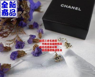 優買二手名牌店 CHANEL 限量 經典 雙C COCO 熱賣款 金色 可拆 勾勾 垂吊 針式 耳環 全新商品
