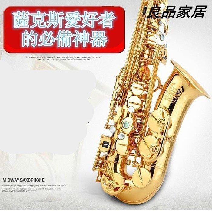 【優上精品】美德威MAS-500薩克斯中音 降E調中音薩克斯風管 贈薩克斯哨(Z-P3227)