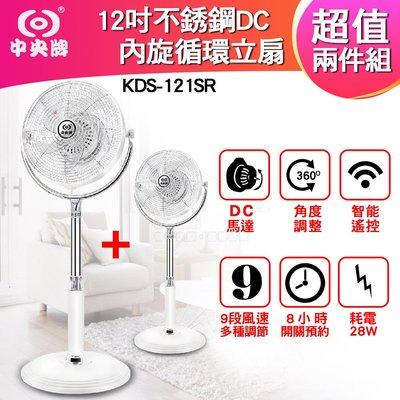 【2入超值組】中央牌 12吋不銹鋼DC內旋循環立扇(白銀) KDS-121SR