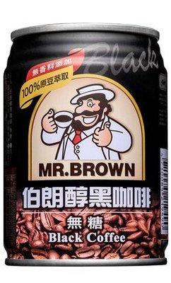 (1箱433元--3箱1299免運到府)伯朗醇黑咖啡240ml (24罐*3箱)