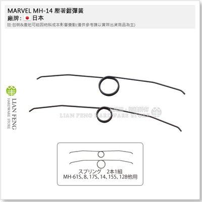 【工具屋】*含稅* MARVEL MH-14 壓著鉗彈簧 1組-2條 原裝配件 零件 圧着 壓軸 壓著端子鉗 壓接銅線