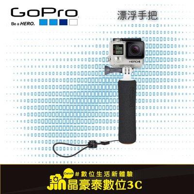 GoPro 漂浮手把 AFHGM-001  晶豪泰3C 專業攝影  公司貨
