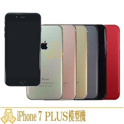 【3C雜貨】Apple iPhone 7 PLUS 5.5吋 黑屏 模型機 金屬 展示 樣品 包膜