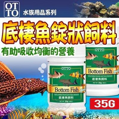【🐱🐶培菓寵物48H出貨🐰🐹】水族用品系列》FF-05S底棲魚錠狀飼料-35g(S)特價85元自取不打折