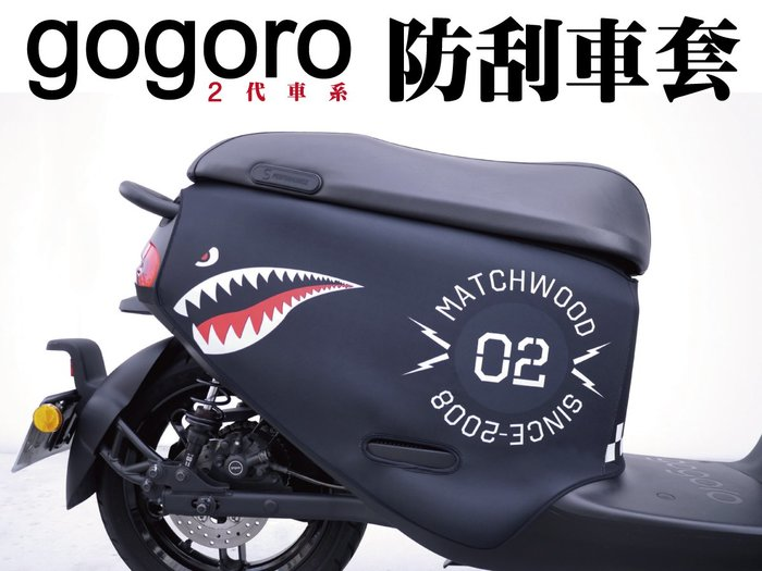 【Matchwood直營】Matchwood Gogoro 2系列 防刮車套 紅鯊魚款 雙面防刮套 車殼防護 預購優惠