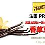 【橙品手作】法國 PROVA 香草豆莢(馬達加斯加-波本種) 3支裝 (分裝)【烘焙材料】
