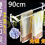 AA085- 90cm免打孔太空鋁毛巾桿 無痕免貼 加...