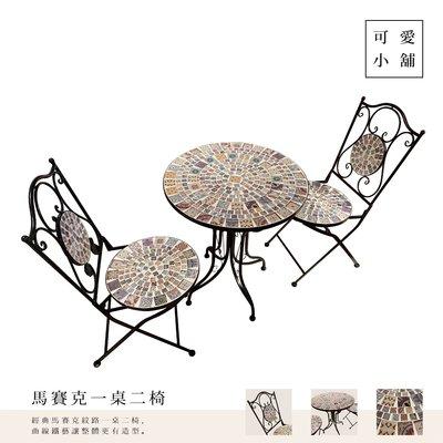 (台中 可愛小舖)馬賽克 歐式花紋面 一桌二椅 鐵藝 曲線 戶外桌椅 摺疊