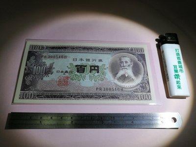 銘馨易拍重生網 107M30 早期  日本銀行券  百丹 鈔票 保存如圖 讓藏