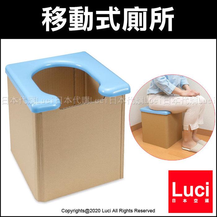 日本製 移動式廁所 坐式 馬桶 簡易組裝 攜帶式 簡易型 可耐重 120kg 拋棄式 野外 露營 戶外 LUCI日本代購