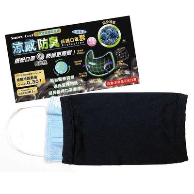 現貨 MIT 防疫商品 台灣製造 涼感防臭防護口罩套 環保機能 延長口罩使用率 黑色款8入【板橋魔力】