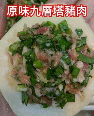 ❤原味九層塔豬肉水餃❤  一顆顆用心包手工的水餃 一根根仔細清洗的食材 👍疫情減少出門就買些水餃在家煮.好吃又方便喔
