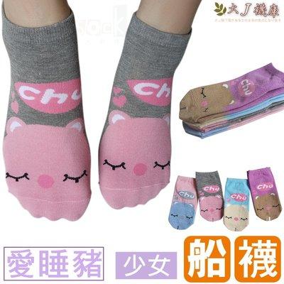 G-41 愛睡豬-母子棉質船襪【大J襪庫】6雙180元-22-26cm 可愛踝襪棉襪短襪少女襪大童襪-台灣製200支細針