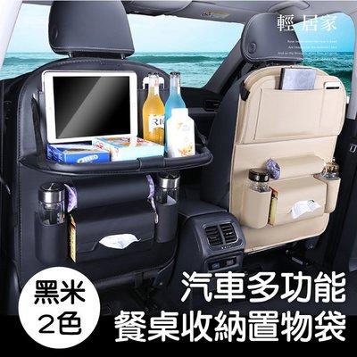 汽車多功能餐桌收納置物袋 折疊式餐桌椅背收納袋 手機 平板 水壺 面紙 椅背收納掛袋-輕居家8137