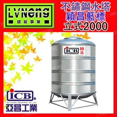 【綠能倉庫】【亞昌】穎昌藍標 SI-2000 B 槽鐵型 不鏽鋼水塔  白鐵水塔《市售2000L 2頓》(桃園)