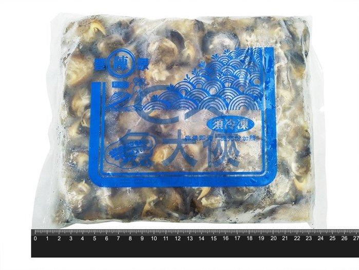 1H4A【魚大俠】BC011熱炒專用黑螺肉(淨重1kg/包)