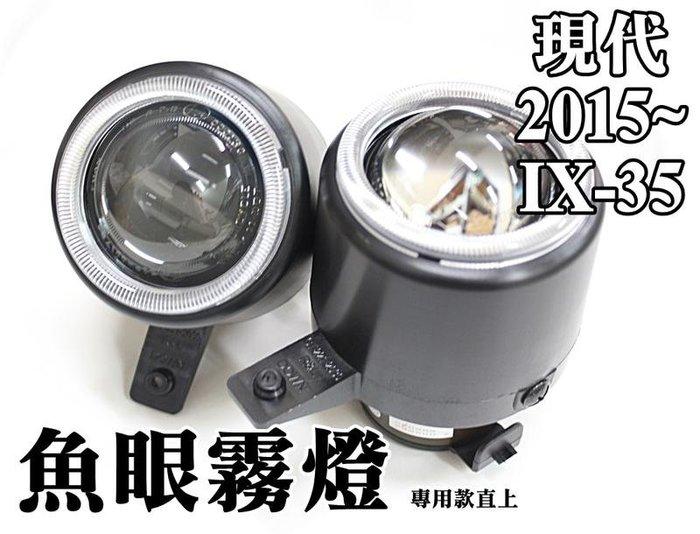 大新竹【阿勇的店】現代 2015年~IX35 IX-35專用 霧燈魚眼 投射式魚眼超亮 實體店面提供安裝服務