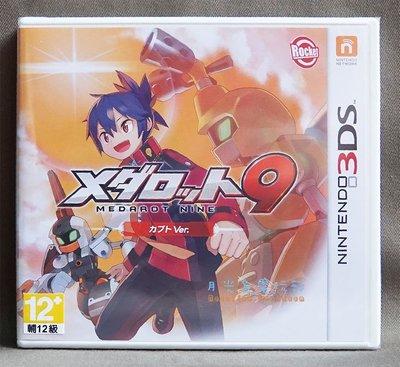 【月光魚 電玩部】現貨全新 純日版 3DS 徽章戰士 9 獨角仙版 美達人 9 純日版