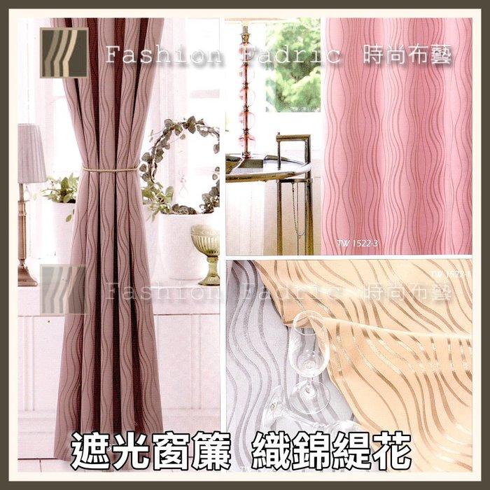 遮光窗簾 (雙面織錦) 素色系列 (TW1522) 遮光約80-90%