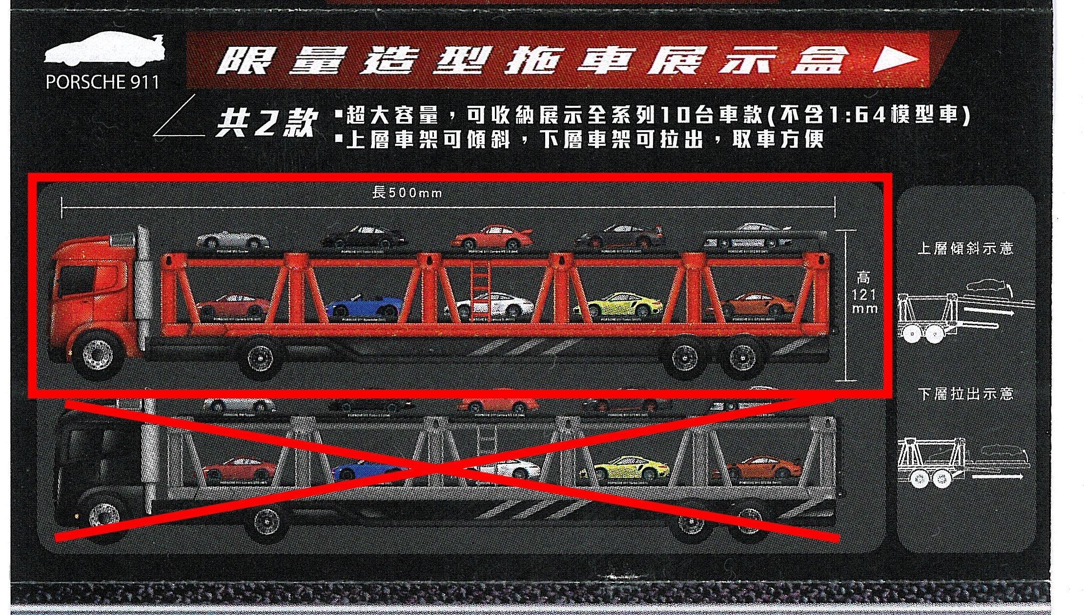 ~A945~500元 現貨 7-11 Porsche 保時捷 造型拖車展示盒 紅色款 收藏盒 展示盒 逢甲面交1706