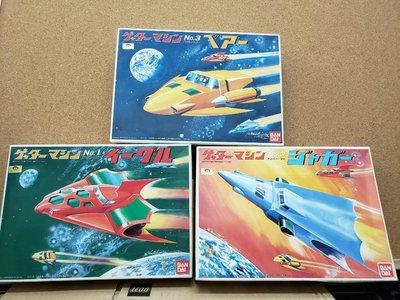 懷舊絕版 全新 三一萬能俠 飛機模型 GETTA Robo 一套3盒 Bandai